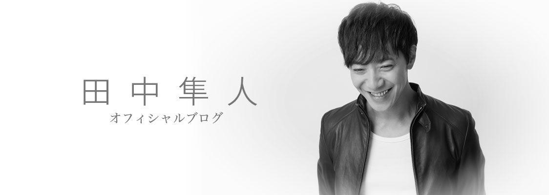 Hayato Tanaka Official Blog